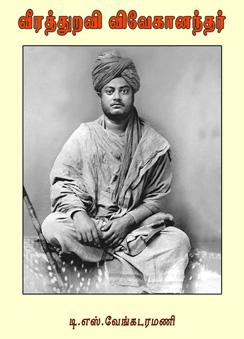 103_Veerathuravi_Vivekanandar