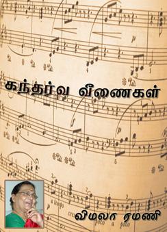 108_Kantharva-veenaigal