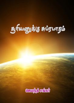 118_Suryanukku_Subrapatham