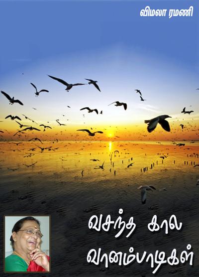 வசந்த கால வானம்பாடிகள்
