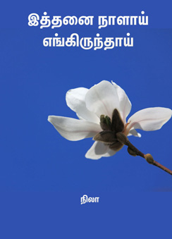 128_ithanai-naalai-engirundhai