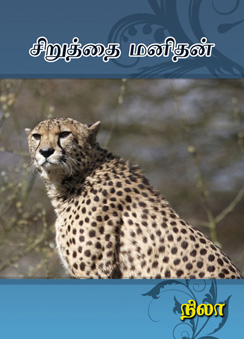 134_Siruthai-manithan
