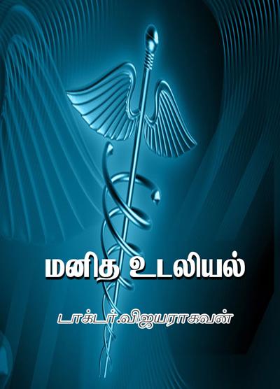 18_manitha-udaliyal