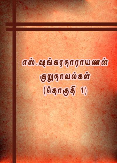 எஸ். ஷங்கரநாராயணனின் குறுநாவல்கள் - தொகுதி 1
