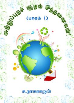 253_sutrupura_soolal_cinthanaigal