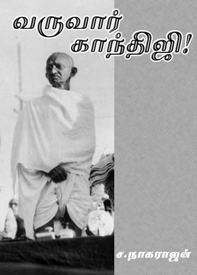 257_varuvaar_gandhiji