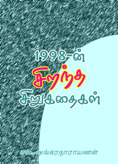 286_1998_sirantha_sirukathaigal