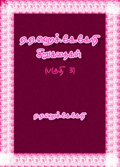 ஏ.ஏ.ஹெச்.கே.கோரி சிறுகதைகள் - பகுதி 3