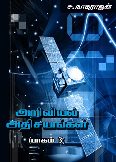 அறிவியல் அதிசயங்கள் - பாகம் 3