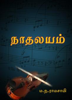 336_naathalayam