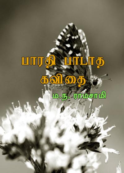 பாரதி பாடாத கவிதை
