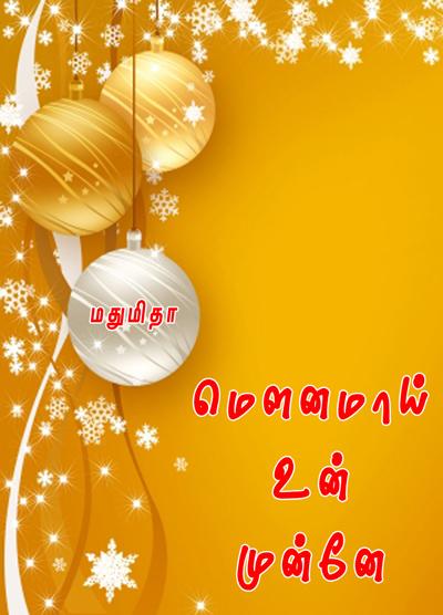 39_mounamai_un_munne