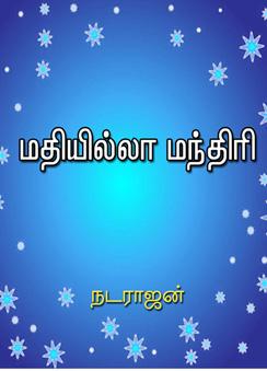 404_madhiyila_mandhiri
