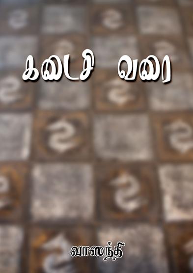 411-kadaisi-varai