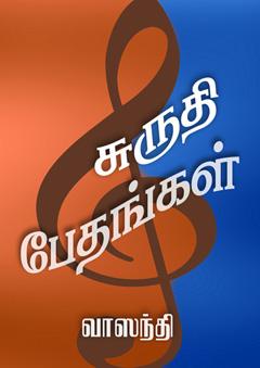 416-Sruthi-Bedhangal
