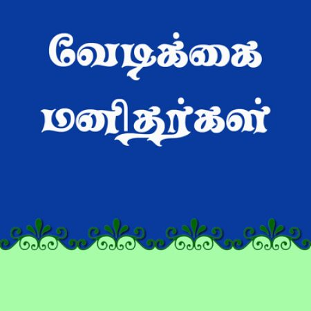 417-vedikkai manitharkal-new