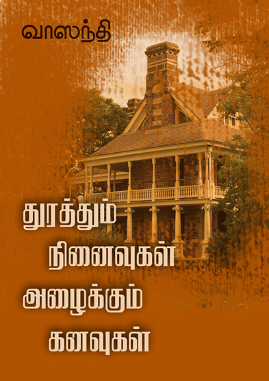 419-Thurathum-Ninaivugal-Azaikum-Kanavugal