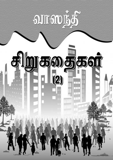 வாஸந்தி சிறுகதைகள் - தொகுதி 2