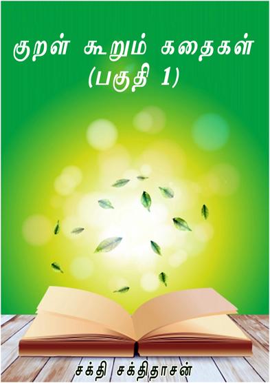 குறள் கூறும் கதைகள் - தொகுதி 1