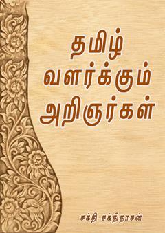 448-tamil-valarkkum-aringargal
