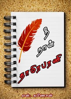 44_Nee-Naan-Thamrabarani