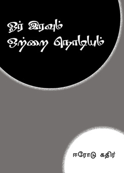 460-Oor-eravum-otrai-nodiyum
