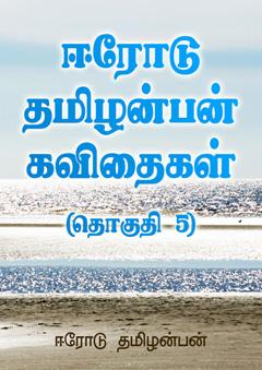 496_Erode_Tamilanban_Kavidhaigal_Thogidhi_5