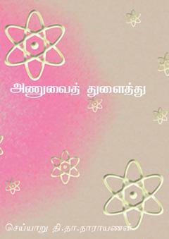 527-Anuvai-Thulaithu