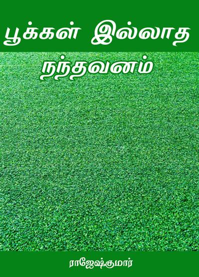 532-pookkal-illadha-nandhavanam
