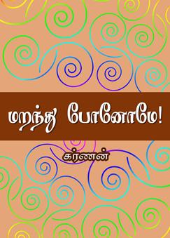547_maranthu_ponome
