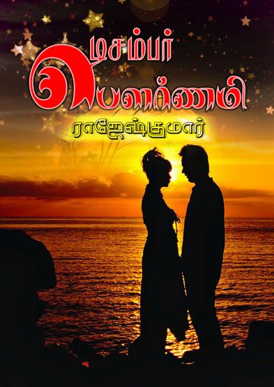 டிசம்பர் பௌர்ணமி