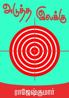 588-Adutha-ilakku