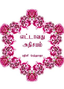 60_ettavadhu-adhisayam