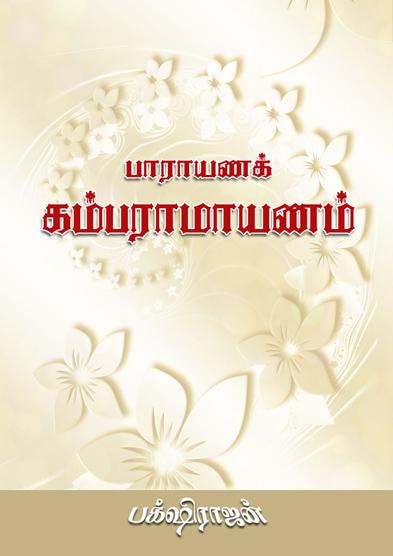 பாராயணக் கம்பராமாயணம்