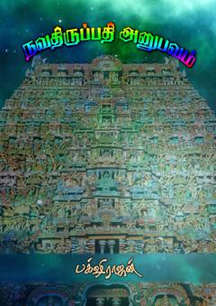 618-Nava-Thirupathi-Anupavam