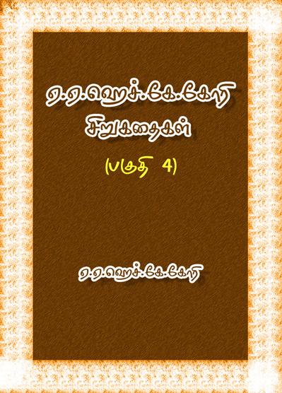 ஏ.ஏ.ஹெச்.கே.கோரி சிறுகதைகள் – தொகுதி 4