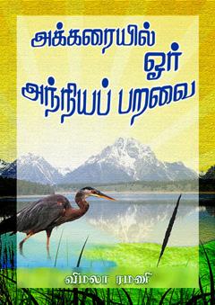 634-akkaraiyil-oru-anniya-paravai