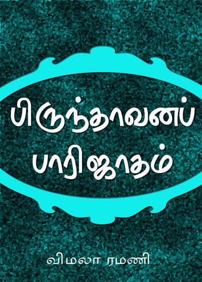 பிருந்தாவனப் பாரிஜாதம்