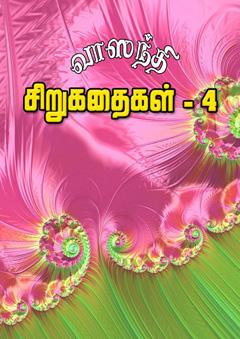 660-vasaanthi-sirukadhaigal-4