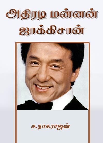 அதிரடி மன்னன் ஜாக்கிசான்