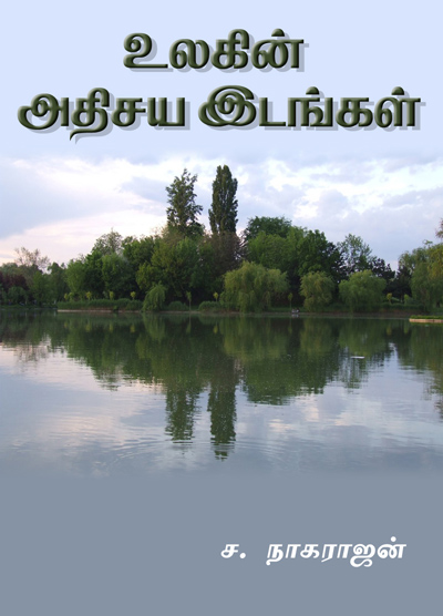 75_ulagin_athisaya_idangal