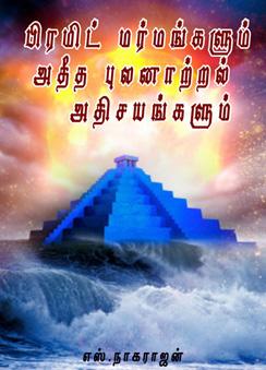 78_pyramid-marmangal