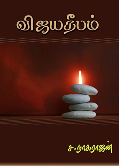 82_vijayadeepam
