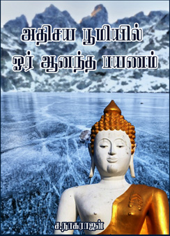 90_Tibet