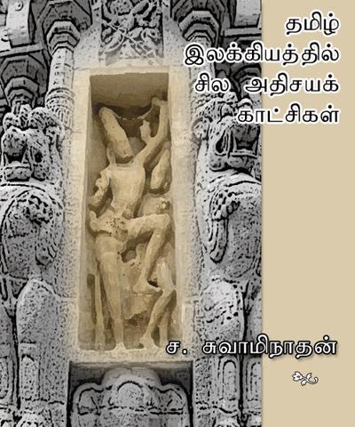 தமிழ் இலக்கியத்தில் சில அதிசயக் காட்சிகள்