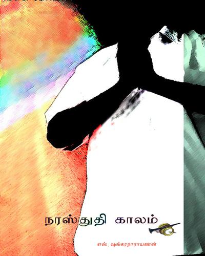 94_narasthuthi