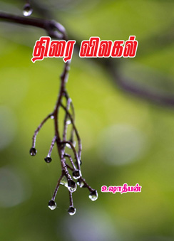 105_thiraivelagal