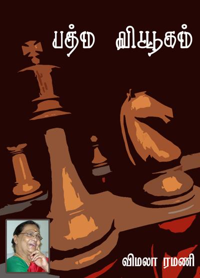 பத்ம வியூகம்