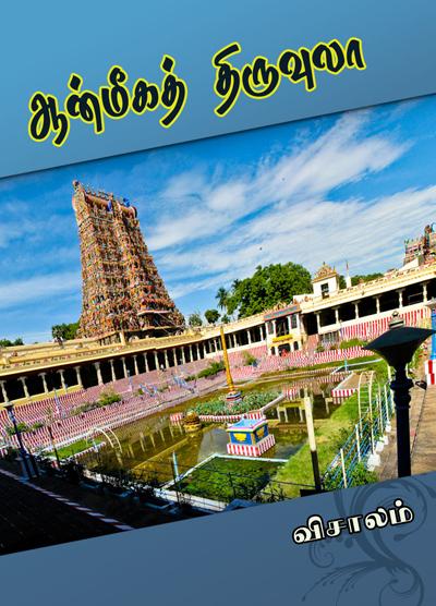 ஆன்மீகத் திருவுலா
