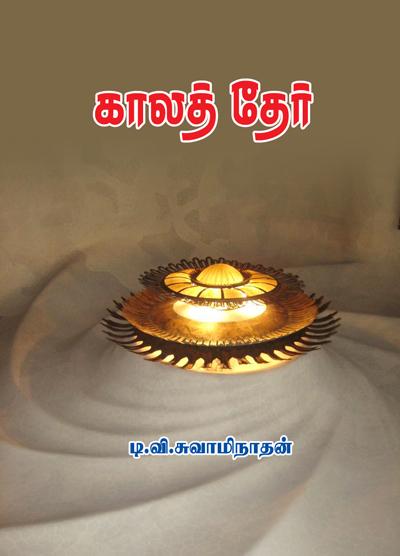 காலத் தேர்
